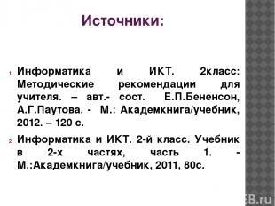 Источники: Информатика и ИКТ. 2класс: Методические рекомендации для учителя. – а