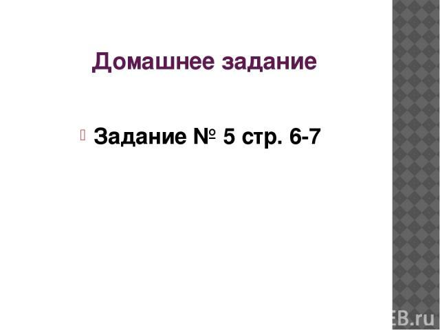 Домашнее задание Задание № 5 стр. 6-7