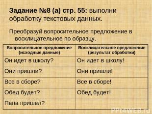 Задание №8 (а) стр. 55: выполни обработку текстовых данных. Преобразуй вопросите
