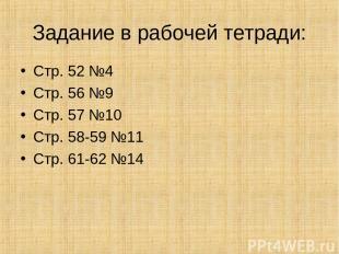 Задание в рабочей тетради: Стр. 52 №4 Стр. 56 №9 Стр. 57 №10 Стр. 58-59 №11 Стр.