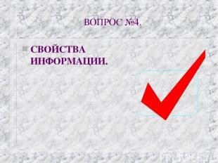 ВОПРОС №4. СВОЙСТВА ИНФОРМАЦИИ.