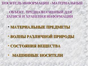 НОСИТЕЛЬ ИНФОРМАЦИИ - МАТЕРИАЛЬНЫЙ ОБЪЕКТ, ПРЕДНАЗНАЧЕННЫЙ ДЛЯ ЗАПИСИ И ХРАНЕНИЯ