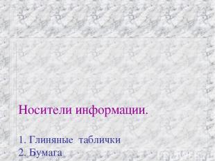 Носители информации. 1. Глиняные таблички 2. Бумага 3. Магнитные носители 4. Лаз