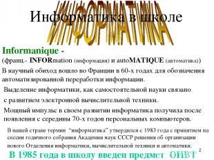 * Informanique - (франц.- INFORmation (информация) и autoMATIQUE (автоматика)) В