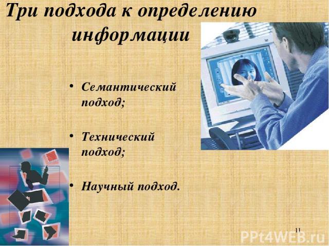 * Три подхода к определению информации Семантический подход; Технический подход; Научный подход.