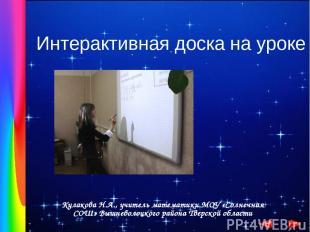 Интерактивная доска на уроке Кулакова Н.А., учитель математики МОУ «Солнечная СО