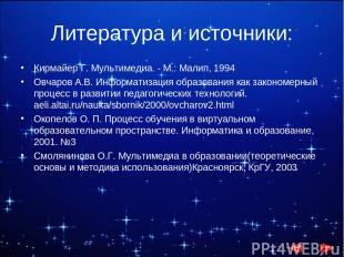 Литература и источники: Кирмайер Г. Мультимедиа. - М.: Малип, 1994 Овчаров А.В.