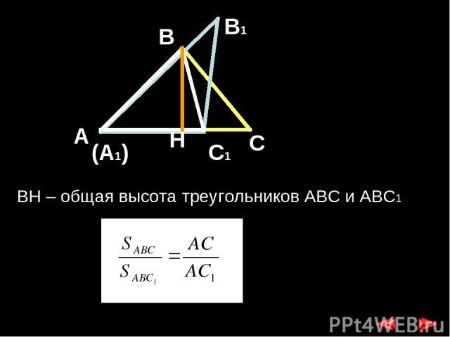 H BH – общая высота треугольников АВС и ABC1