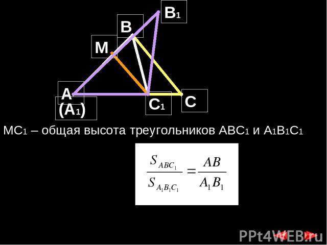 В А С В1 (А1) С1 M MC1 – общая высота треугольников АВС1 и A1В1С1