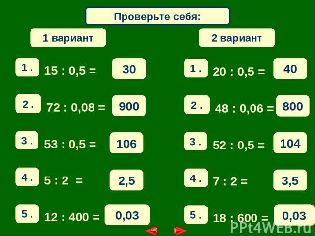Математический диктант Проверьте себя: 30 900 106 2,5 0,03 1 вариант 40 800 104 3,5 0,03 2 вариант