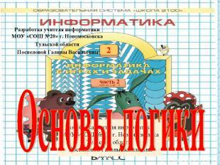 часть 2 2 Разработка учителя информатики МОУ «СОШ №20» г. Новомосковска Тульской