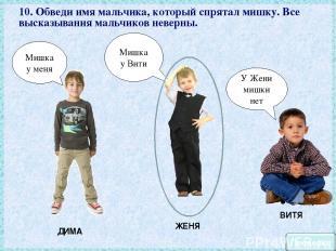 10. Обведи имя мальчика, который спрятал мишку. Все высказывания мальчиков невер