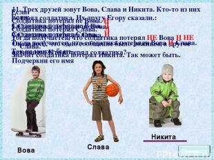 11. Трех друзей зовут Вова, Слава и Никита. Кто-то из них потерял солдатика. Их