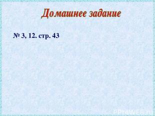 № 3, 12. стр. 43