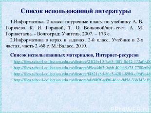 Список использованной литературы Информатика. 2 класс: поурочные планы по учебни