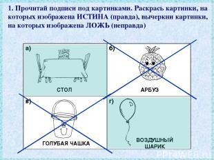 1. Прочитай подписи под картинками. Раскрась картинки, на которых изображена ИСТ