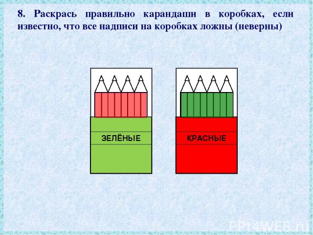 8. Раскрась правильно карандаши в коробках, если известно, что все надписи на коробках ложны (неверны)