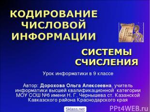 Урок информатики в 9 классе Автор: Дорохова Ольга Алексеевна, учитель информатик