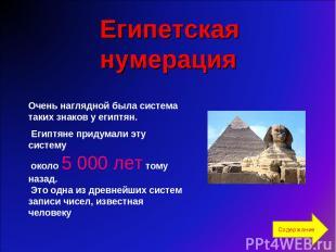 Очень наглядной была система таких знаков у египтян. Египтяне придумали эту сист