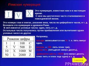 Римская нумерация Это номера глав в книгах, указание века, числа на циферблате ч