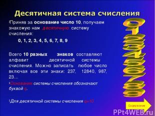 Приняв за основание число 10, получаем знакомую нам десятичную систему счисления