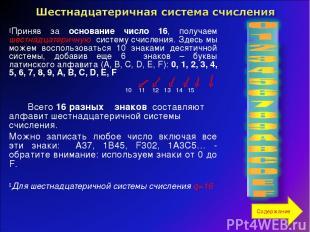 Приняв за основание число 16, получаем шестнадцатеричную систему счисления. Здес