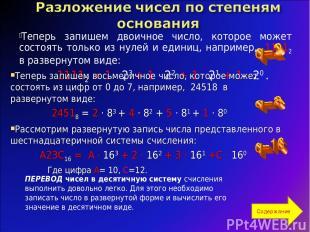 Теперь запишем двоичное число, которое может состоять только из нулей и единиц,