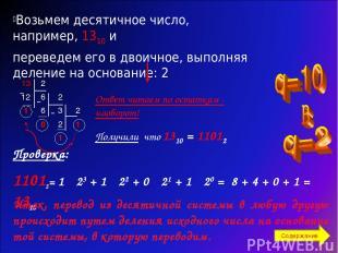 Возьмем десятичное число, например, 1310 и переведем его в двоичное, выполняя де
