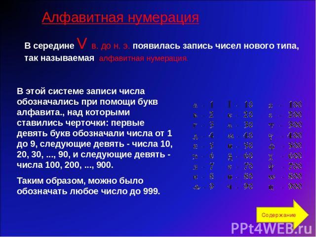 В середине V в. до н. э. появилась запись чисел нового типа, так называемая алфавитная нумерация. Алфавитная нумерация В этой системе записи числа обозначались при помощи букв алфавита., над которыми ставились черточки: первые девять букв обозначали…