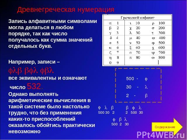 Запись алфавитными символами могла делаться в любом порядке, так как число получалось как сумма значений отдельных букв. Например, записи – все эквивалентны и означают число 532. Однако выполнять арифметические вычисления в такой системе было настол…