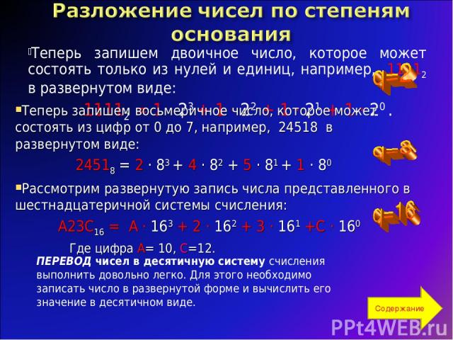 Теперь запишем двоичное число, которое может состоять только из нулей и единиц, например, 11112 в развернутом виде: 11112 = 1 · 23 + 1 · 22 + 1 · 21 + 1 · 20 . Теперь запишем восьмеричное число, которое может состоять из цифр от 0 до 7, например, 24…
