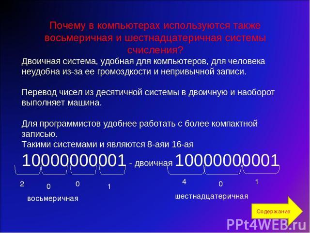 Почему в компьютерах используются также восьмеричная и шестнадцатеричная системы счисления? Двоичная система, удобная для компьютеров, для человека неудобна из-за ее громоздкости и непривычной записи. Перевод чисел из десятичной системы в двоичную и…