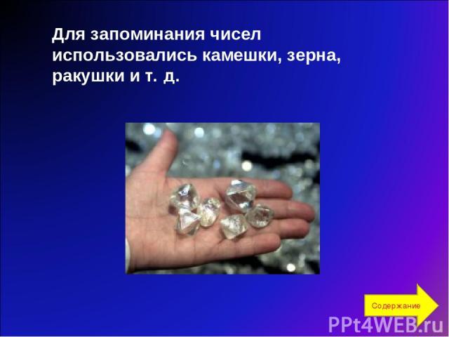 Для запоминания чисел использовались камешки, зерна, ракушки и т. д. Содержание