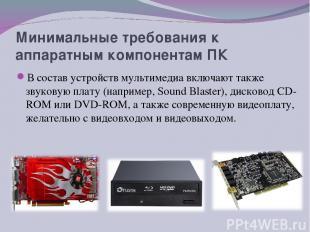 Минимальные требования к аппаратным компонентам ПК В состав устройств мультимеди