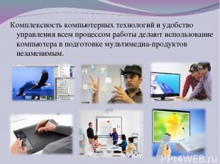 Комплексность компьютерных технологий и удобство управления всем процессом работ