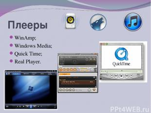 Плееры WinAmp; Windows Media; Quick Time; Rеаl Рlауеr.
