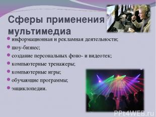Сферы применения мультимедиа информационная и рекламная деятельности; шоу-бизнес