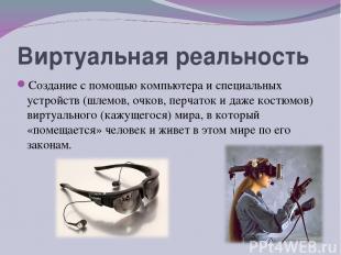 Виртуальная реальность Создание с помощью компьютера и специальных устройств (шл