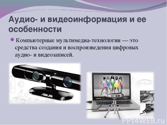 Аудио- и видеоинформация и ее особенности Компьютерные мультимедиа-технологии — это средства создания и воспроизведения цифровых аудио- и видеозаписей.