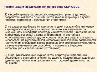 Рекомендации Представителя по свободе СМИ ОБСЕ 1) каждой стране-участнице рекоме