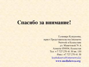 Гульмира Кужукеева, юрист Представительства Internews Network в Казахстане ул. М