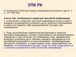 УПК РК сообщения в СМИ как повод к возбуждению уголовных дел (п. 1 ст. 177 УПК Р