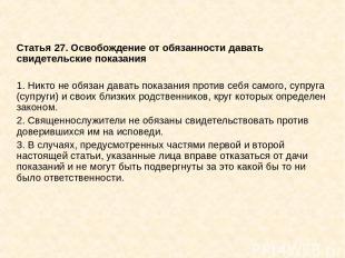 Статья 27. Освобождение от обязанности давать свидетельские показания 1. Никто н