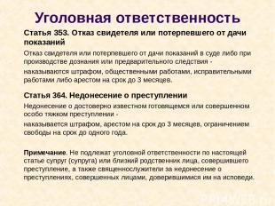 Уголовная ответственность Статья 353. Отказ свидетеля или потерпевшего от дачи п