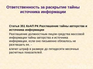Ответственность за раскрытие тайны источника информации Статья 351 КоАП РК Разгл
