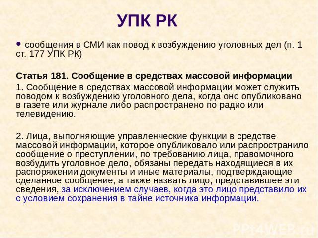 УПК РК сообщения в СМИ как повод к возбуждению уголовных дел (п. 1 ст. 177 УПК РК) Статья 181. Сообщение в средствах массовой информации 1. Сообщение в средствах массовой информации может служить поводом к возбуждению уголовного дела, когда оно опуб…