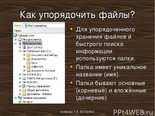 Боброва Т.А. БСОШ№2 * Как упорядочить файлы? Для упорядоченного хранения файлов
