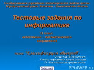 Государственное учреждение «Новопокровская средняя школа» Бородулихинский район,