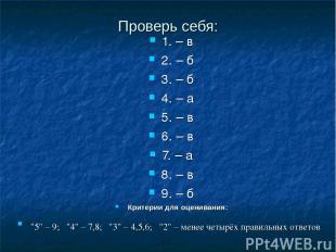 Проверь себя: 1. – в 2. – б 3. – б 4. – а 5. – в 6. – в 7. – а 8. – в 9. – б Кри