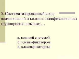 5. Систематизированный свод наименований и кодов классификационных группировок н